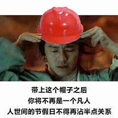 打工人,带上这个帽子之后你将不再是一个凡人,人世间的节假日不得再沾半点关系-i表情