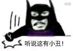 蝙蝠侠听说这有小丑!