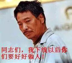 吴孟达,同志位,我下线以后你们要好好做人-i表情表情包