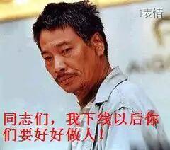 吴孟达,同志位,我下线以后你们要好好做人