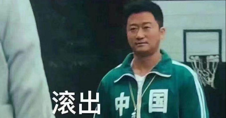 吴京,滚出中国-i表情