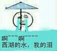 啊-啊-西湖的水我的泪 拿伞哭-i表情表情包