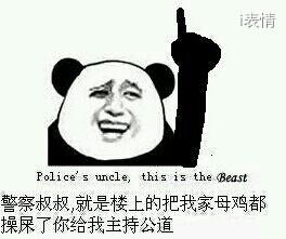 警察叔叔就是楼上的把我家母鸡都操屎了 你给我主持公道