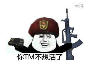 持枪:你Tm不想活了