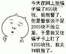 今天在网上被骗了800块钱,我报警警察说不足2000不给立案