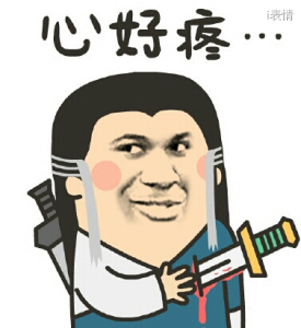 教皇版杨过胸口中刀:心好疼