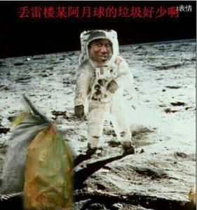 土豪捡垃圾破烂在月亮上:丢雷楼某啊 月球的垃圾好少啊