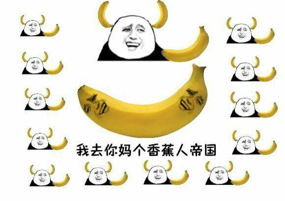 我去你妈个香蕉帝国-i表情表情包