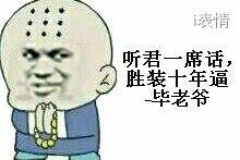 和尚:听群一席话,胜装十年逼 毕老爷
