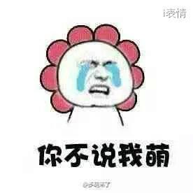 小花哭:你不说我萌