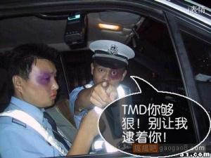 被打得黑眼圈:TMD你够狠!别让我逮着你!