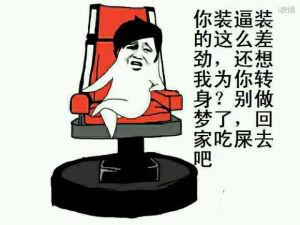 中国好声音:你装逼装的这么差劲,还想我为你转身?别做梦了,回家吃屎吧