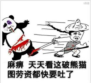把人腰斩:麻痹,天天看这破熊猫图劳资都快要吐了