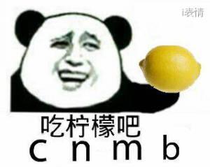 吃柠檬吧(cnmb)