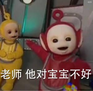 天线宝宝给老师打小报告系列:老师,他对宝宝不好