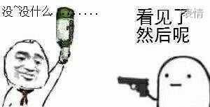 看到这个瓶子没被枪指着:看到了然后呢?没~没什么