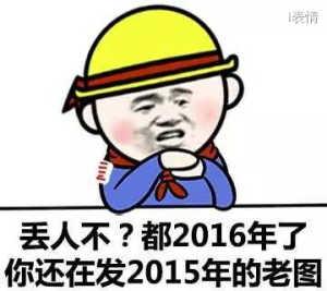 丢人不?都2016年了,你还在发2015年的老图