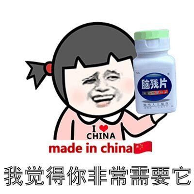 made in china脑残片:我觉得你非常需要他-i表情表情包