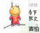 春节限定版滑稽:害怕