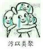 抱在一起哭:污以类聚