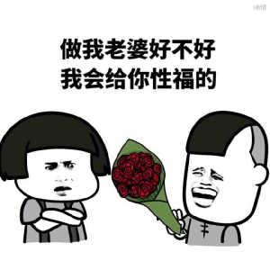 送花:做我老婆好不好,我会给你性福的