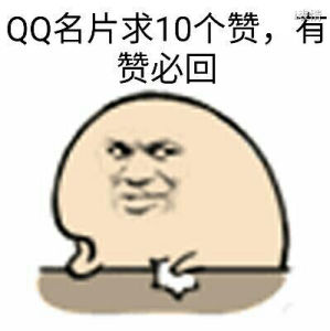 QQ名片求赞,有赞必回