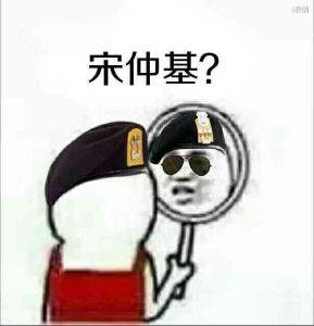 照镜子:宋仲基?