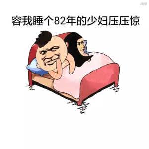 容我睡个82年的少妇压压惊