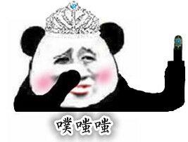 公主竖中指鄙视:噗嗤嗤