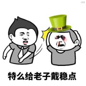 一绿帽子砸别人头上:特么给老子戴稳点
