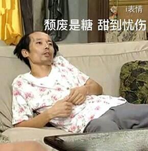 北京瘫葛优躺:颓废是糖,甜到忧伤