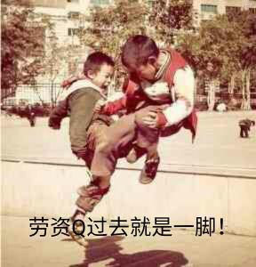 学英雄联盟LOL里的瞎子:劳资Q过去就是一脚!