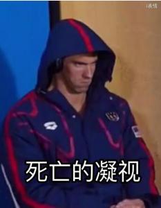 奥运会菲尔普斯不爽脸:死亡的凝视
