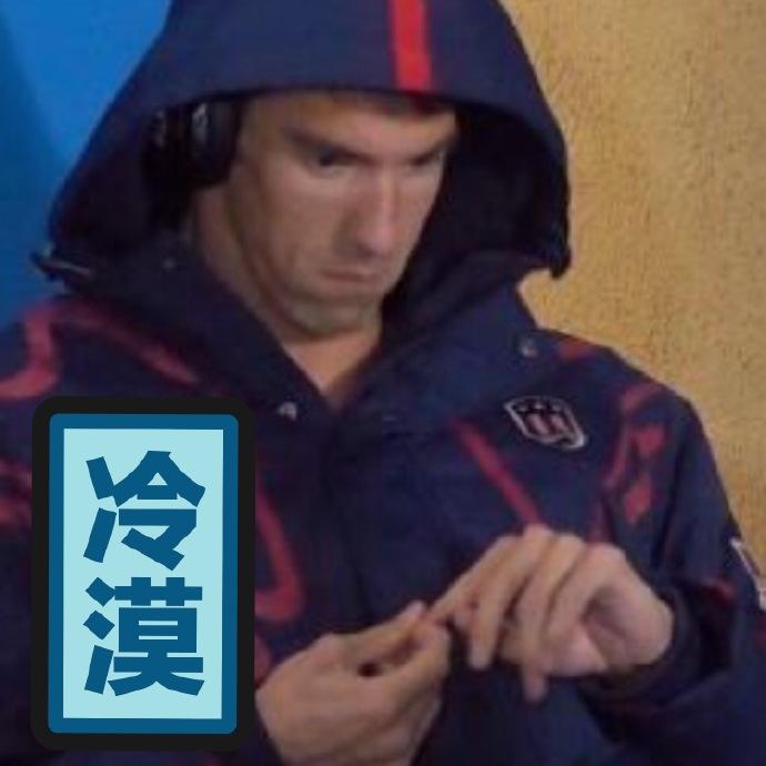 奥运会菲尔普斯不爽脸:冷漠-i表情表情包