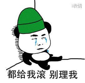 王宝强戴绿帽子在墙角哭:都给我滚!别理我
