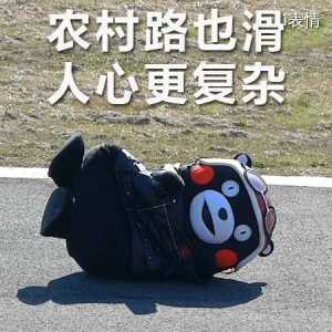 熊本熊:农村路也滑,人心更复杂