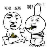 喂屎(喂翔):吃吧,趁热,啊!!