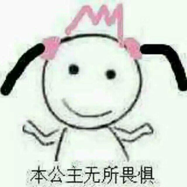 妹子:本公主无所畏惧