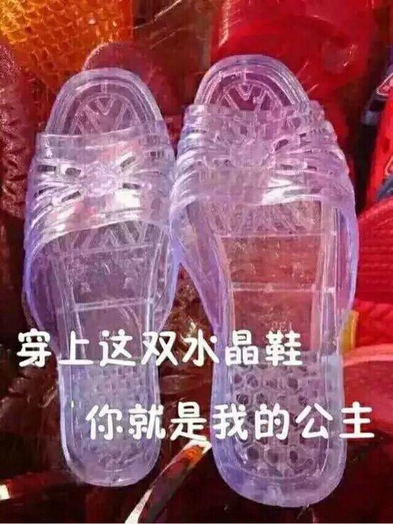 穿上这双水晶鞋,你就是我的公主(塑料拖鞋)