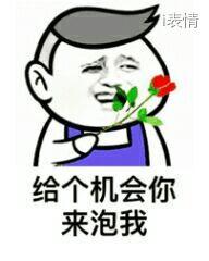 拿着玫瑰花:给个机会你来泡我