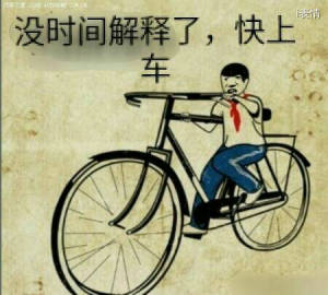 老司机骑着老式单车:没时间解释了,快上车