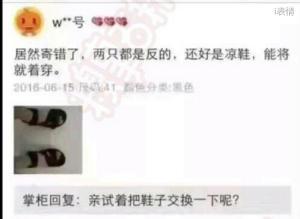 现在的淘宝真难做:居然寄错了两只都是反的还好是凉鞋能将就穿,亲试着把鞋子交换一下?