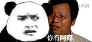 跟雷电法王杨永信一起:你有网瘾