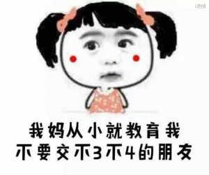 可爱萌萌的妹子:我妈从小就教育我不要交不3不4的朋友