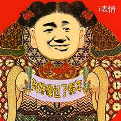 新年祝福春节过年:我好像过了假年