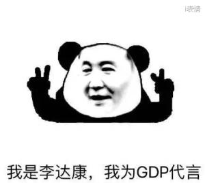 人民的名义李达康表情:我是李达康,我为GDP代言