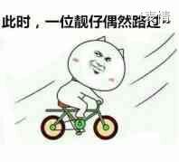 骑单车:此时,一个靓仔偶然路过