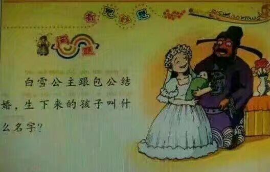 白雪公主跟包公结婚,生下来的孩子叫什么名字?