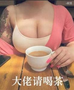 大胸妹子递茶:大佬请喝茶
