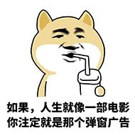 小黄狗喝饮料:如果,人生就像一部电影,你注定就是那个弹窗广告-i表情表情包